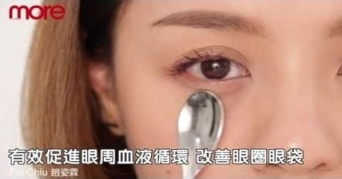 消眼腫按摩法