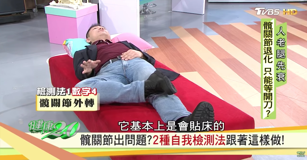 坐骨神經痛拉筋運動,睡姿改善,測試症狀