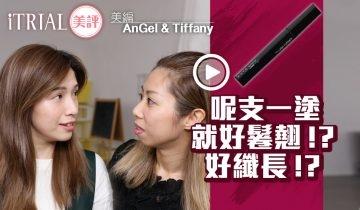 【iTRIAL美評】KATE Tokyo The Lash Former睫毛膏 內外睫毛愈掃愈鬈翹!