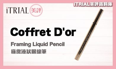 【眼線】Coffret D'or | Framing Liquid Pencil | iTRIAL美評