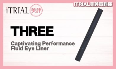 【眼線】THREE | Captivating Performance Fluid Eye Liner | iTRIAL美評