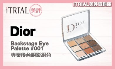 【眼影】Dior | Backstage Eye Palette | iTRIAL美評