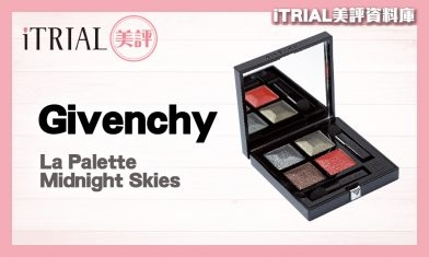 【眼影】Givenchy | La Palette Midnight Skies | iTRIAL美評