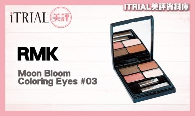 【眼影】RMK | Moon Bloom Coloring Eyes | iTRIAL美評