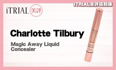 【遮瑕】Charlotte Tilbury | Magic Away Liquid Concealer | iTRIAL美評