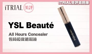 【遮瑕】YSL Beauté | All Hours Concealer | iTRIAL美評