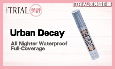 【遮瑕】Urban Decay | All Nighter Waterproof Full-Coverage | iTRIAL美評