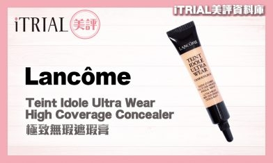 【遮瑕】Lancôme | Teint Idole Ultra Wear High Coverage Concealer | iTRIAL美評