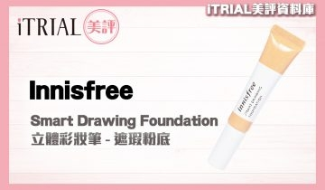 【遮瑕】Innisfree | Smart Drawing Foundation | iTRIAL美評