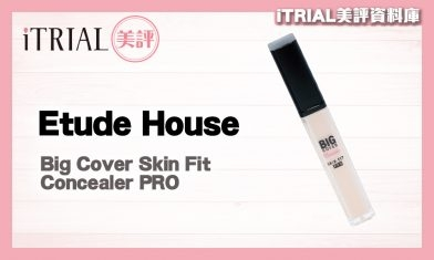 【遮瑕】Etude House | Big Cover Skin Fit Concealer PRO | iTRIAL美評