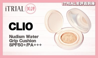 【氣墊粉底】CLIO | Nudism Water Grip Cushion SPF50+/PA+++ | iTRIAL美評