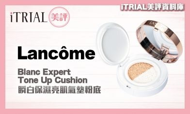 【氣墊粉底】Lancôme | Blanc Expert Tone Up Cushion | iTRIAL美評