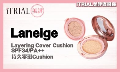 【氣墊粉底】Laneige | Layering Cover Cushion SPF34/PA++ | iTRIAL美評