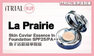 【氣墊粉底】La Prairie | Skin Caviar Essence In Foundation SPF25/PA+++ | iTRIAL美評