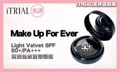 【氣墊粉底】Make Up For Ever | Light Velvet SPF 50+/PA+++ | iTRIAL美評