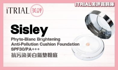【氣墊粉底】Sisley | Phyto-Blanc Brightening Anti-Pollution Cushion Foundation SPF30/PA+++ | iTRIAL美評