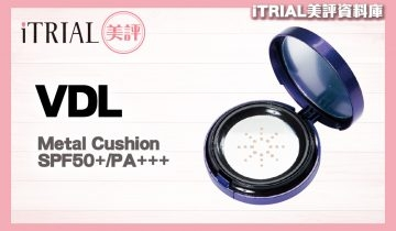 【氣墊粉底】VDL | Metal Cushion SPF50+/PA+++ | iTRIAL美評