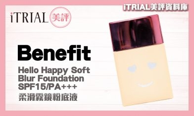 【粉底液】Benefit | Hello Happy Soft Blur Foundation SPF15/PA+++ | iTRIAL美評