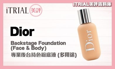 【粉底液】Dior | Backstage Foundation (Face & Body) | iTRIAL美評