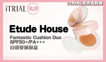 【氣墊粉底】Etude House | Fantastic Cushion Duo SPF50+/PA+++ | iTRIAL美評
