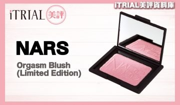 【胭脂】NARS | Orgasm Blush (Limited Edition) | iTRIAL美評