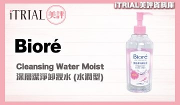 【卸妝】Bioré | Cleansing Water Moist | iTRIAL美評