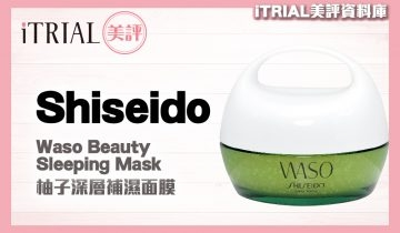 【睡眠面膜】Shiseido | Waso Beauty Sleeping Mask | iTRIAL美評