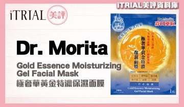 【面膜】Dr. Morita | Gold Essence Moisturizing Gel Facial Mask | iTRIAL美評
