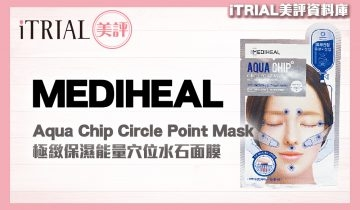 【面膜】MEDIHEAL | Aqua Chip Circle Point Mask | iTRIAL美評