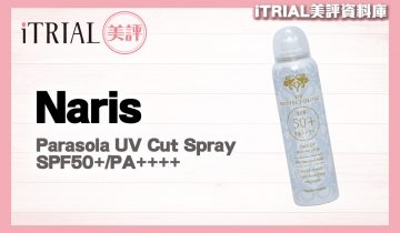 【防曬】Naris | Parasola UV Cut Spray SPF50+/PA++++  | iTRIAL美評