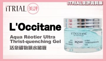 【面霜】L'Occitane | Aqua Réotier Ultra Thrist-quenching Gel | iTRIAL美評