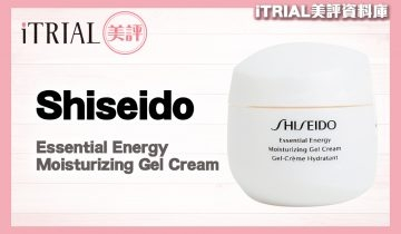 【面霜】Shiseido | Essential Energy Moisturizing Gel Cream | iTRIAL美評