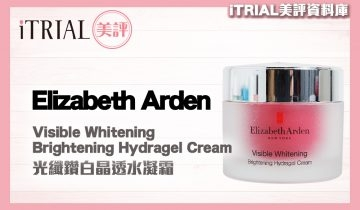 【面霜】Elizabeth Arden | Visible Whitening Brightening Hydragel Cream | iTRIAL美評