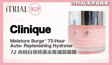 【面霜】Clinique | Moisture Surge™ 72-Hour Auto- Replenishing Hydrator | iTRIAL美評