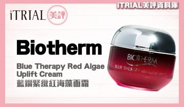 【面霜】Biotherm | Blue Therapy Red Algae Uplift Cream | iTRIAL美評