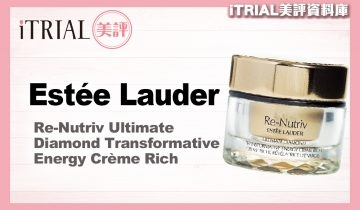 【面霜】Estée Lauder | Re-Nutriv Ultimate Diamond Transformative Energy Crème Rich | iTRIAL美評