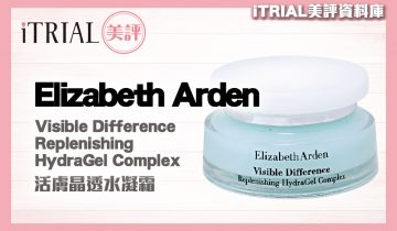 【面霜】Elizabeth Arden | Visible Difference Replenishing HydraGel Complex | iTRIAL美評