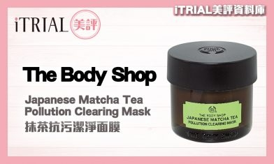 【清潔面膜】The Body Shop | Japanese Matcha Tea Pollution Clearing Mask | iTRIAL美評