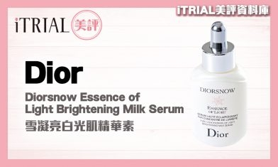 【美白精華】Dior | Diorsnow Essence of Light Brightening Milk Serum | iTRIAL美評