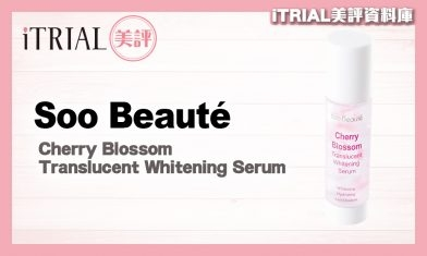 【美白精華】Soo Beauté | Cherry Blossom Translucent Whitening Serum | iTRIAL美評