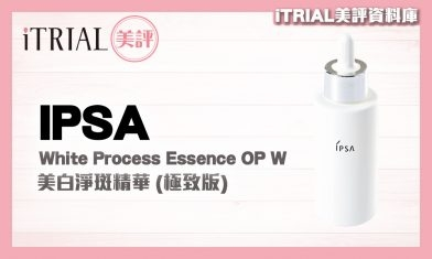 【美白精華】IPSA | White Process Essence OP W | iTRIAL美評