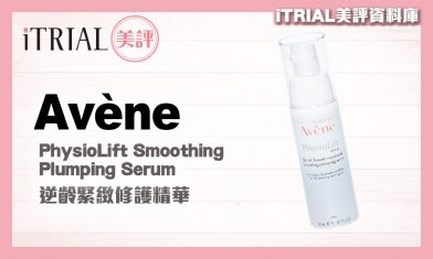 【抗皺精華】Avène | PhysioLift Smoothing Plumping Serum | iTRIAL美評