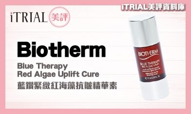 【抗皺精華】Biotherm | Blue Therapy Red Algae Uplift Cure | iTRIAL美評