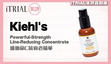 【抗皺精華】Kiehl's | Powerful-Strength Line-Reducing Concentrate | iTRIAL美評