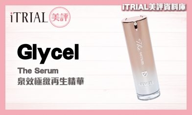 【抗皺精華】Glycel | The Serum | iTRIAL美評