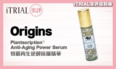 【抗皺精華】Origins | Plantscription™ Anti-Aging Power Serum | iTRIAL美評