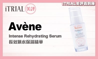 【保濕精華】Avène | Intense Rehydrating Serum | iTRIAL美評