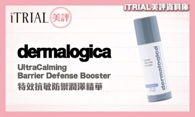 【保濕精華】dermalogica | UltraCalming Barrier Defense Booster | iTRIAL美評