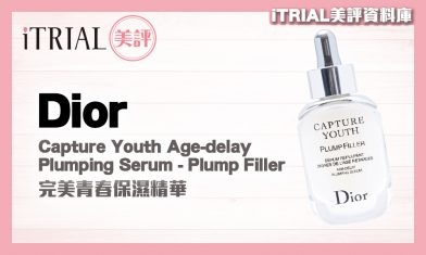 【保濕精華】Dior | Capture Youth Age-delay Plumping Serum – Plump Filler | iTRIAL美評