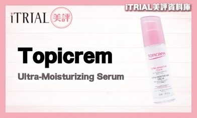 【保濕精華】Topicrem | Ultra-Moisturizing Serum | iTRIAL美評